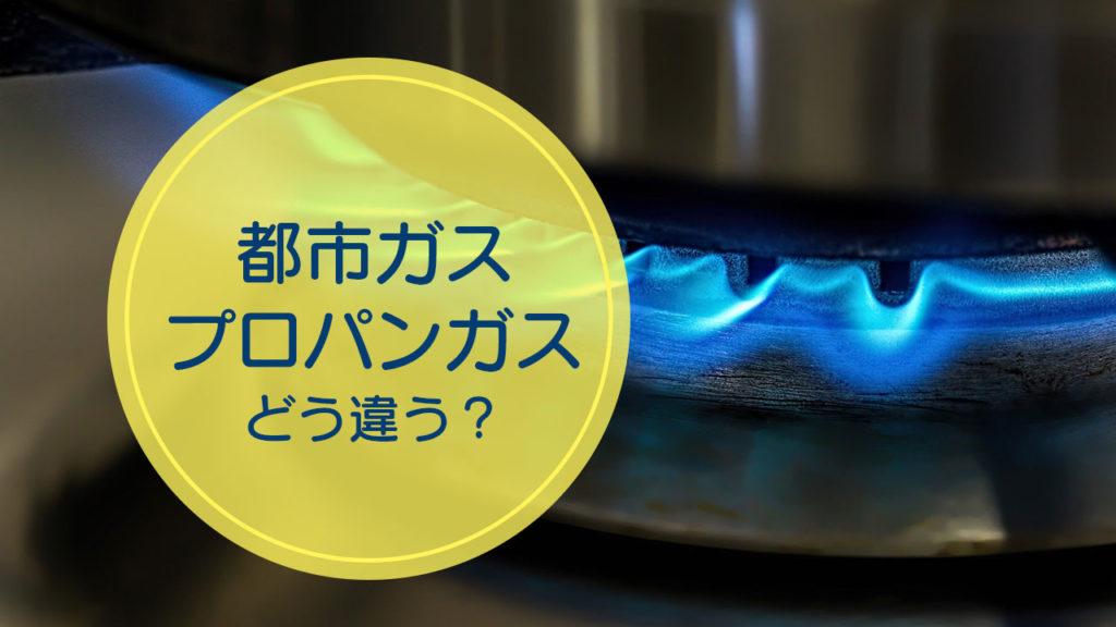 「都市ガス」と「プロパンガス」の違いをご存知ですか!?