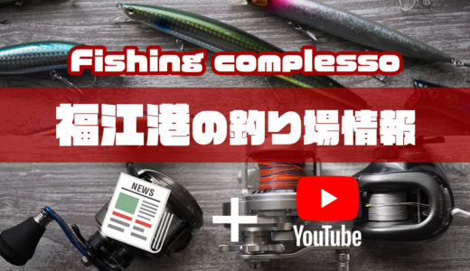 福江港の釣り場情報【Fishing complesso 東海の釣り場情報】