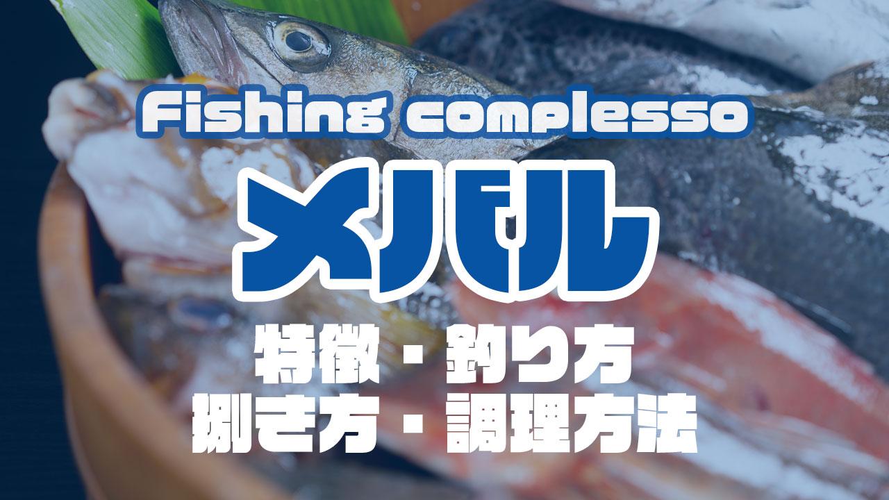 漢字 メバル メバルって青魚?それとも白身魚なの?