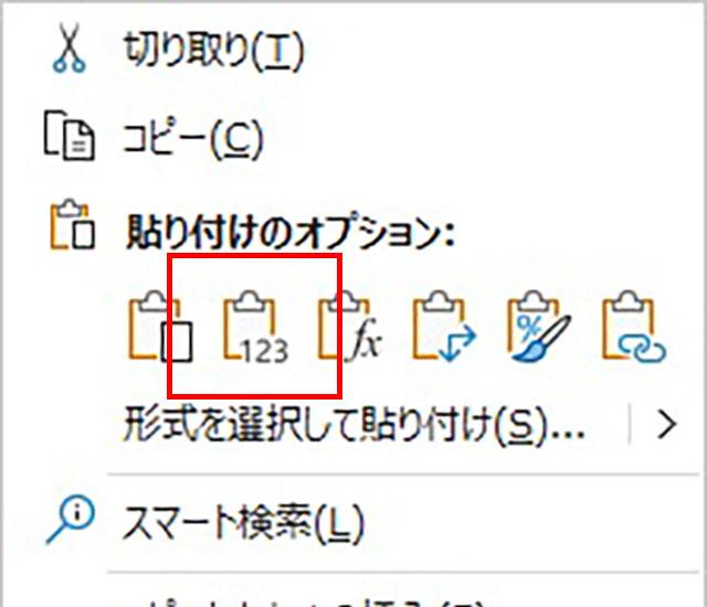 テキスト情報やテキストの内容だけコピーする方法