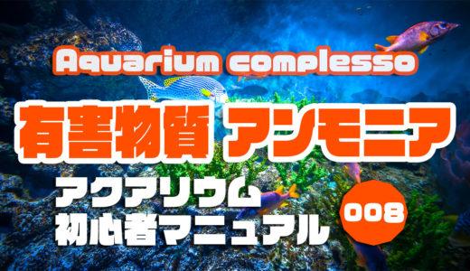 魚や水中生物にとってよくないアンモニアについて|アクアリウム初心者マニュアルvol.008