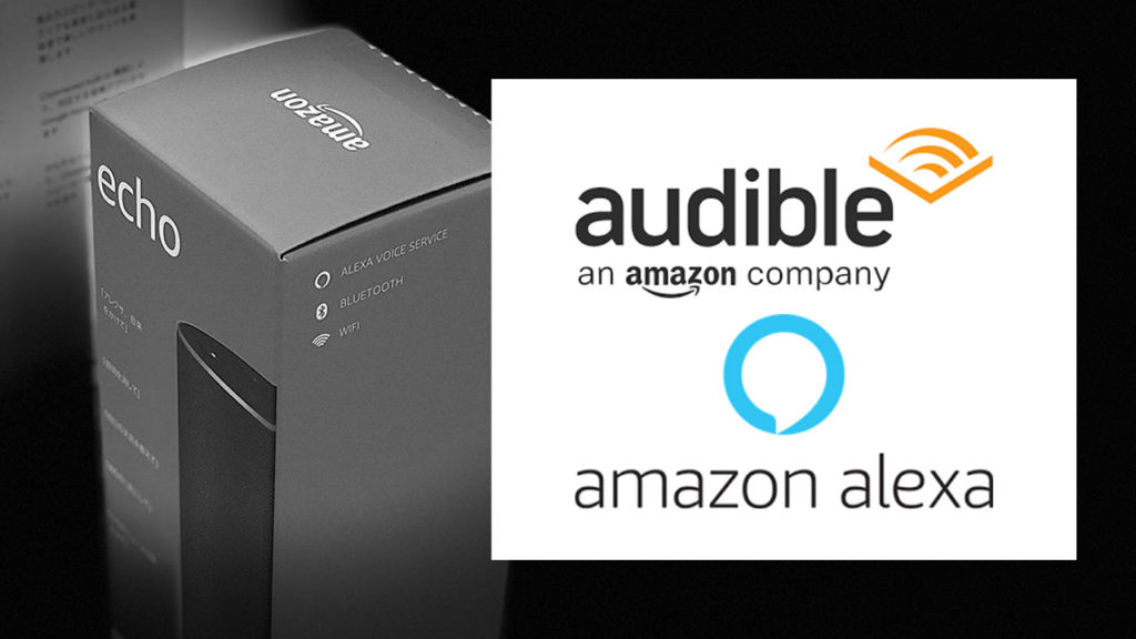 Amazon Alexa(Amazon Echo)でこそ使いたいAudible!