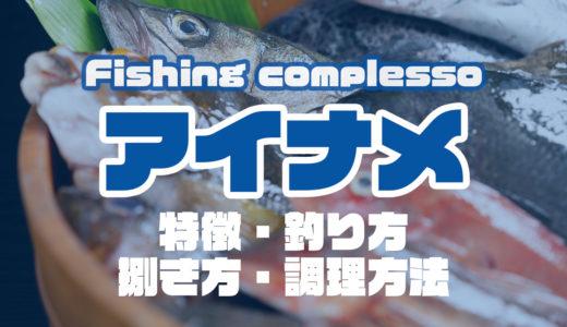 アイナメって何!?特徴・釣り方・捌き方・調理方法とことん解説!