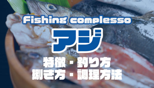 アジって何!?特徴・釣り方・捌き方・調理方法とことん解説!
