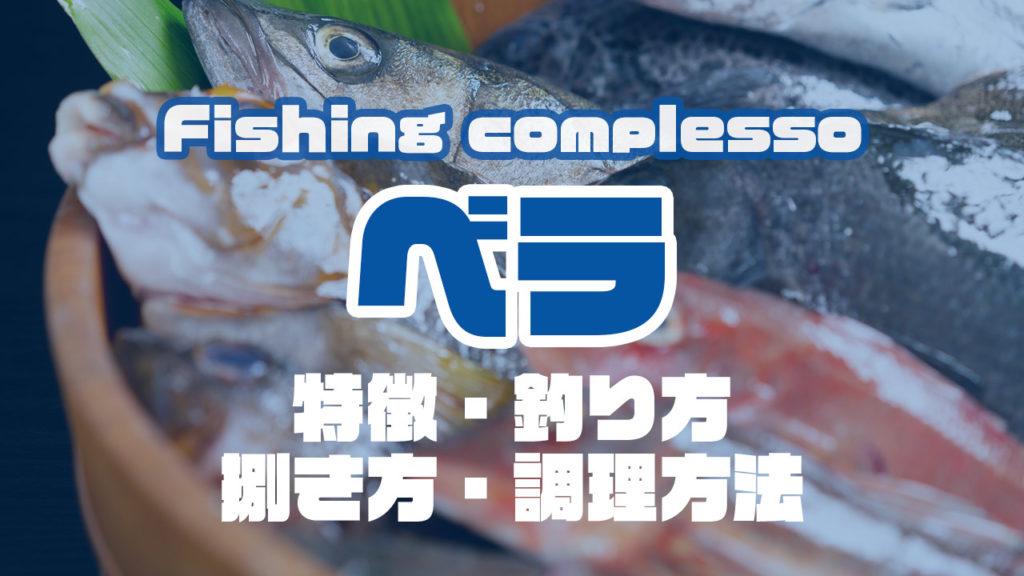 ベラって何!?特徴・釣り方・捌き方・調理方法とことん解説!