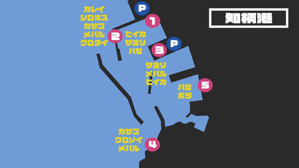知柄漁港の釣り場情報