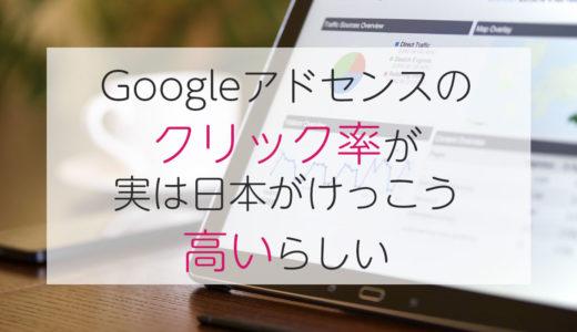 Googleアドセンスのクリック率が実は日本がけっこう高いらしい