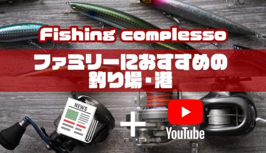 愛知県でファミリーフィッシングにおすすめの釣り場・港5選!!