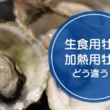 「生食用牡蠣」と「加熱用牡蠣」の違いをご存知ですか!?