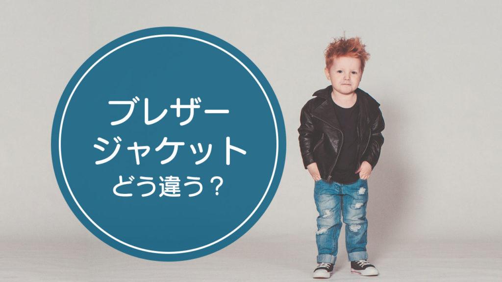 「ブレザー」と「ジャケット」の違いをご存知ですか!?