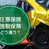 「任意保険」と「強制保険」の違いをご存知ですか!?