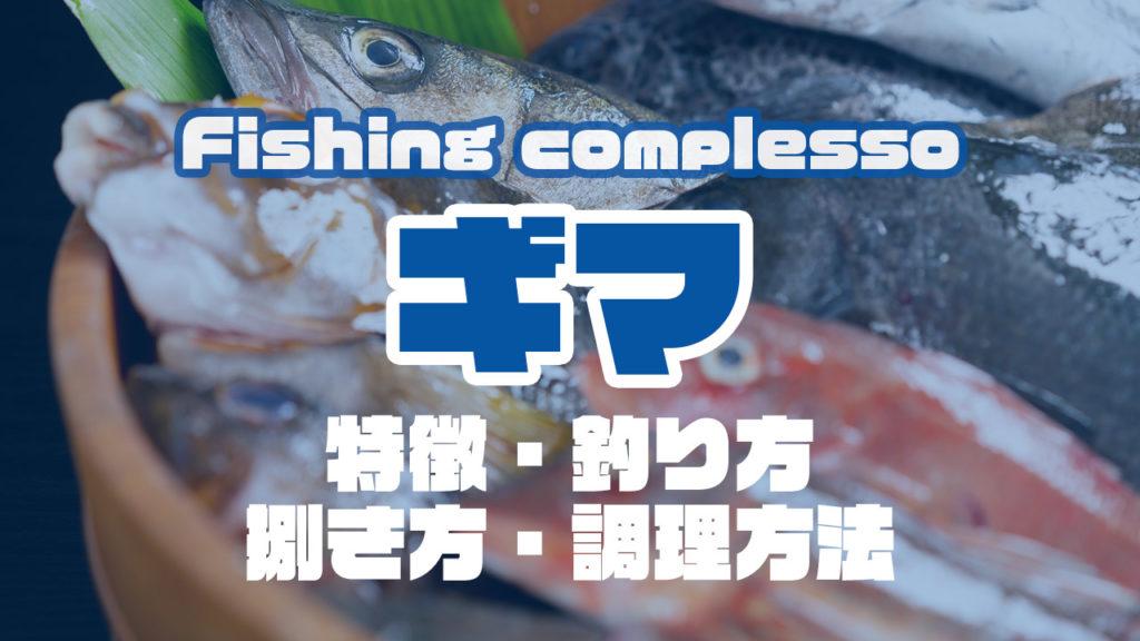 ギマって何!?特徴・釣り方・捌き方・調理方法とことん解説!