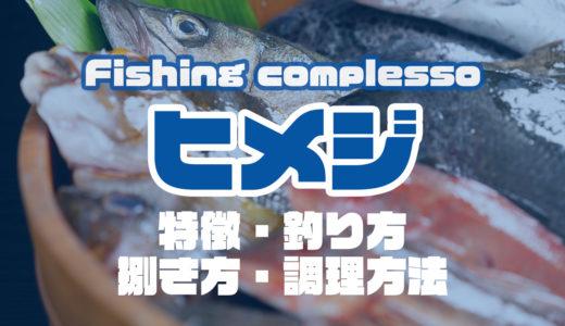 ヒメジって何!?特徴・釣り方・捌き方・調理方法とことん解説!