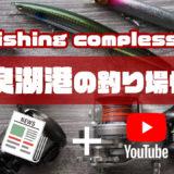 伊良湖港の釣り場情報【Fishing complesso 愛知県の釣り場情報】