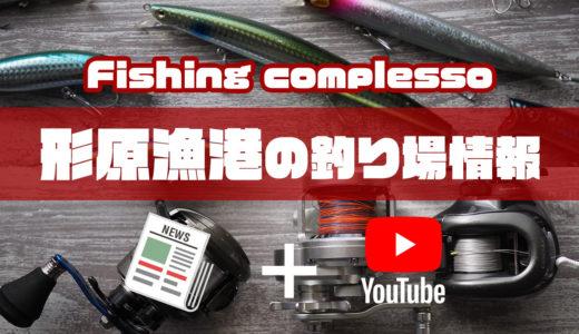 形原漁港の釣り場情報【Fishing complesso 東海の釣り場情報】