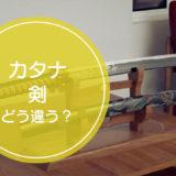「カタナ」と「剣」の違いをご存知ですか!?