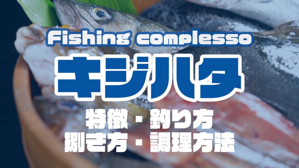キジハタって何!?特徴・釣り方・捌き方・調理方法とことん解説!