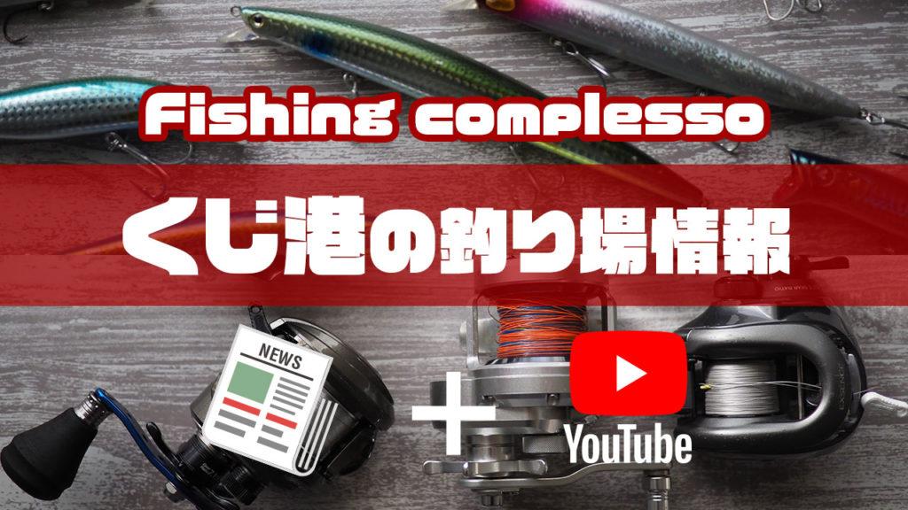 くじ港の釣り場情報【Fishing complesso 東海の釣り場情報】
