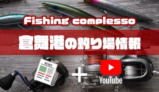 倉舞港の釣り場情報【Fishing complesso 東海の釣り場情報】