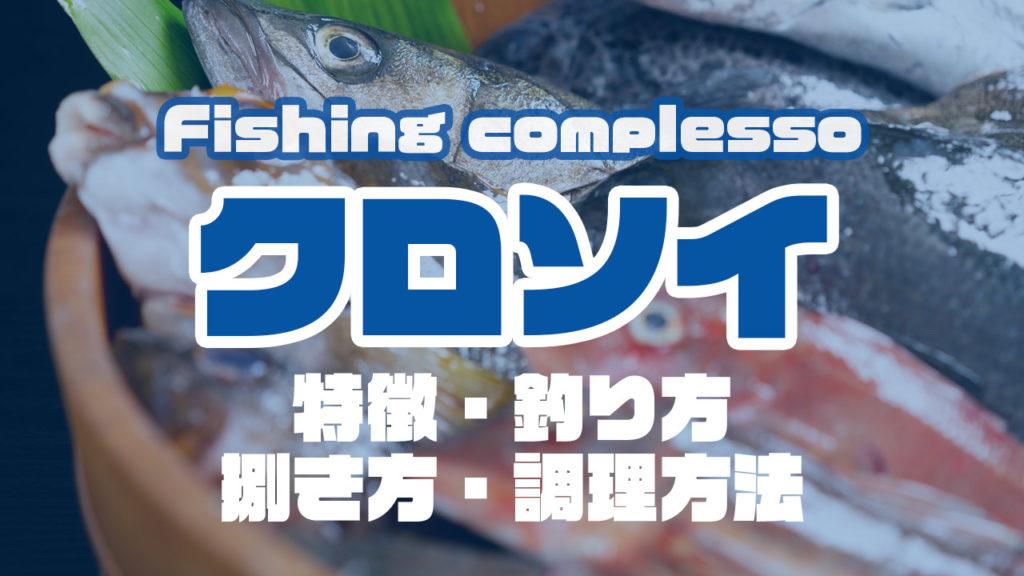 クロソイって何!?特徴・釣り方・捌き方・調理方法とことん解説!