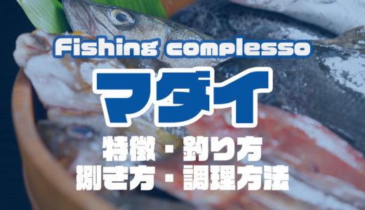 マダイって何!?特徴・釣り方・捌き方・調理方法とことん解説!