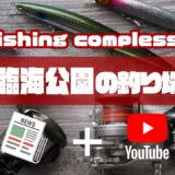御津臨海公園の釣り場情報【Fishing complesso 東海の釣り場情報】