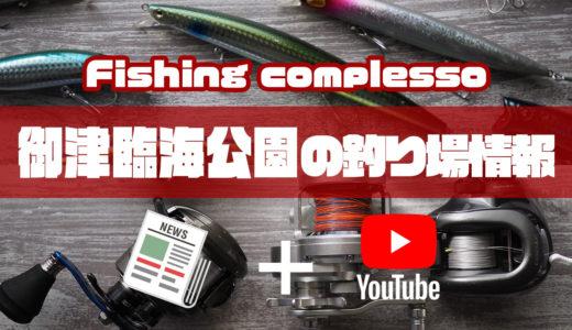御津臨海公園の釣り場情報【Fishing complesso 愛知県の釣り場情報】