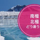 「南極」と「北極」の違いをご存知ですか!?