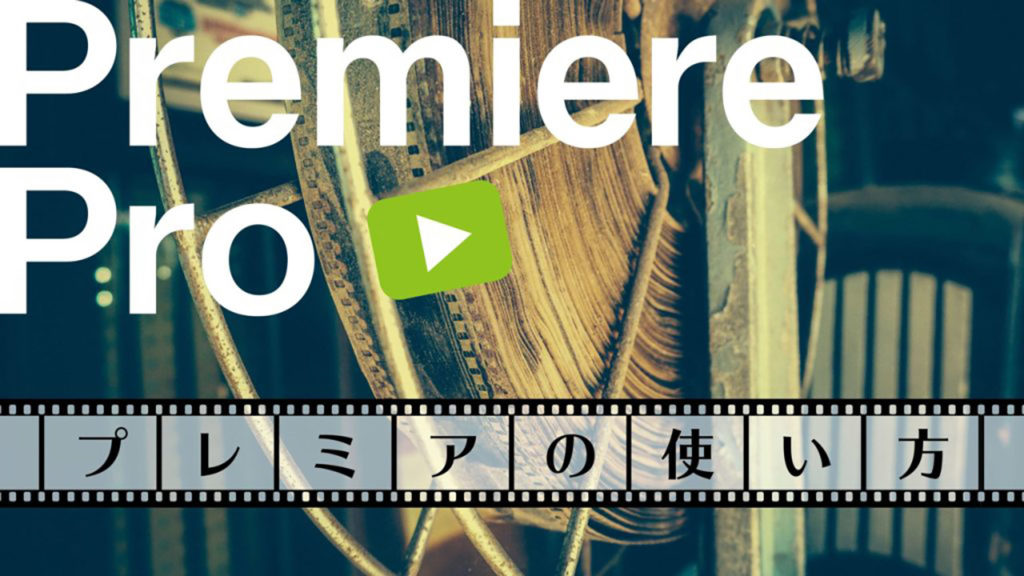 Premiere Pro(プレミア プロ)で動画編集
