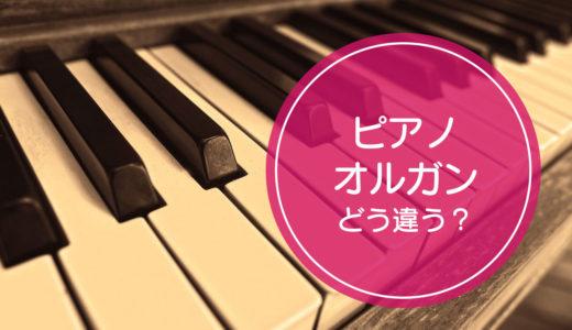 「ピアノ」と「オルガン」の違いをご存知ですか!?