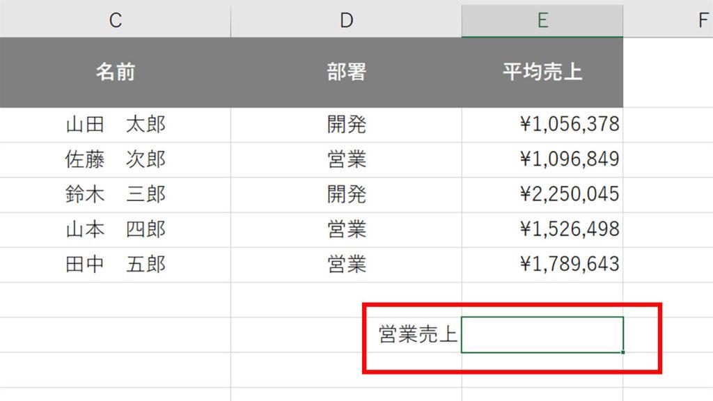 ある条件に一致するセルの数値を合計する方法|Excel(エクセル)の使い方 vol.026