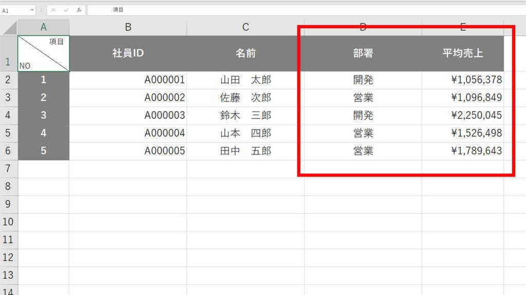 複数の条件で並べ替える方法|Excel(エクセル)の使い方 vol.031