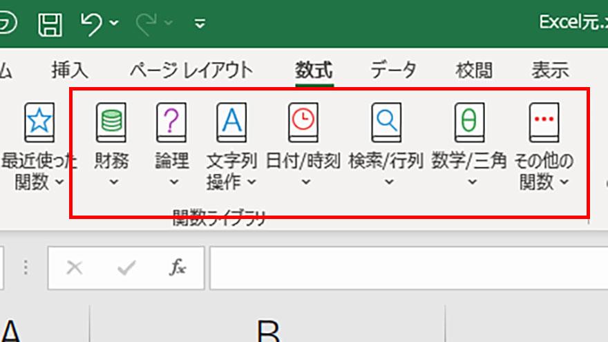 クリックだけで使える関数ライブラリを使う方法