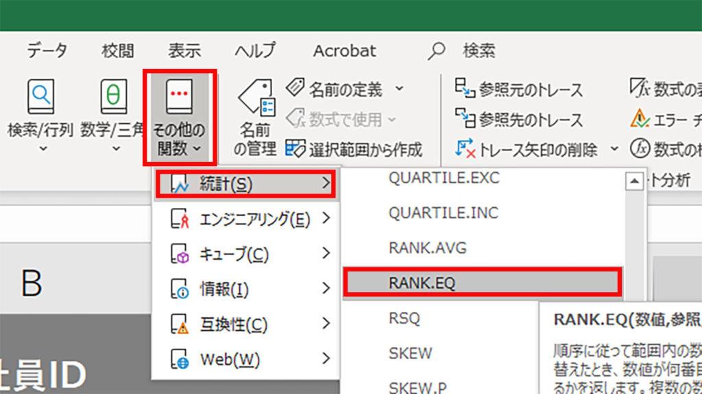 数値の順位を調べる方法|Excel(エクセル)の使い方 vol.027