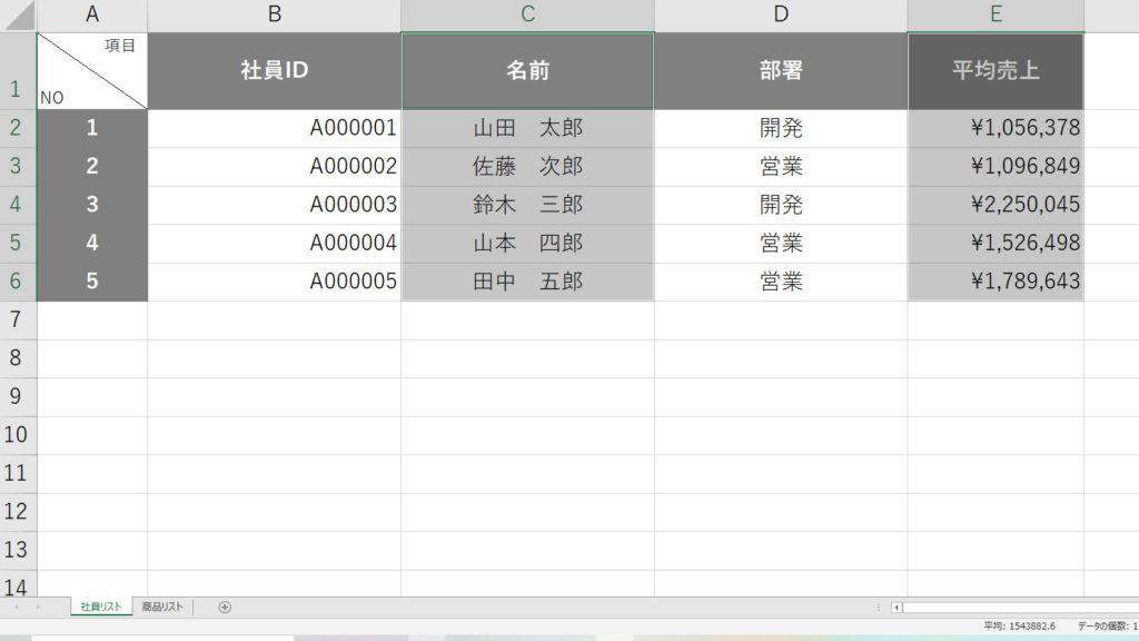 表データからグラフを作る方法|Excel(エクセル)の使い方 vol.032