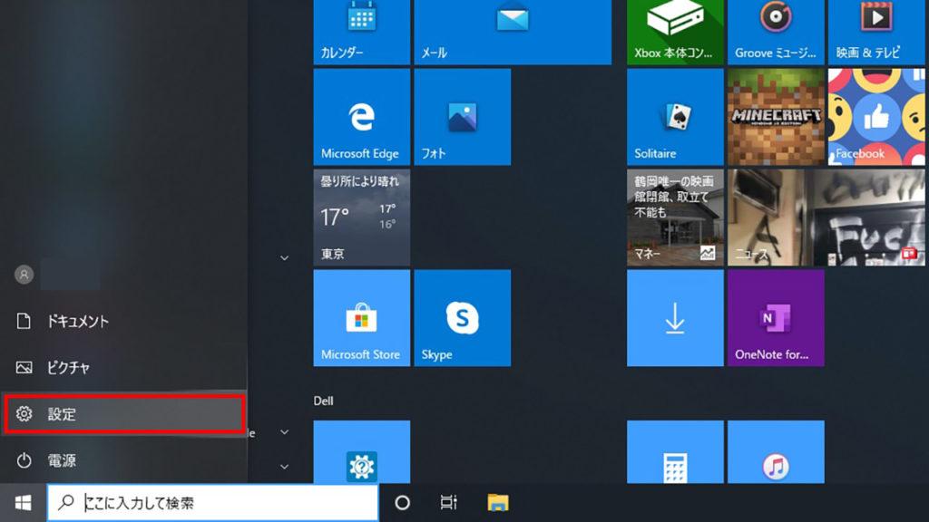 Windows10で復元ポイントからシステムを復元する方法