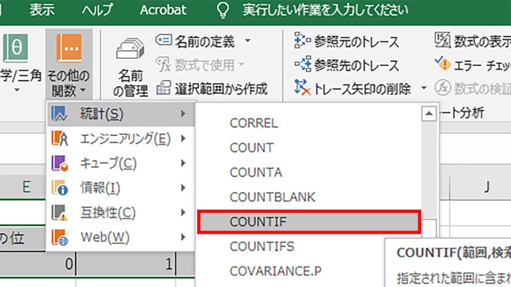 ある条件に一致するセルの数を数える方法|Excel(エクセル )の使い方 vol.024