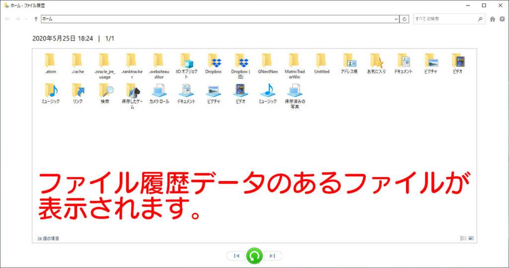 ファイルの履歴からファイルを復元する