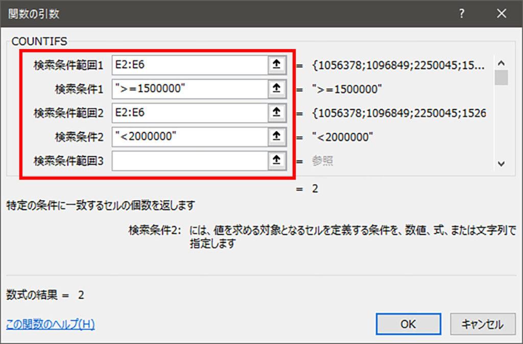 複数条件に一致するセルの数を数える方法|Excel(エクセル )の使い方 vol.025