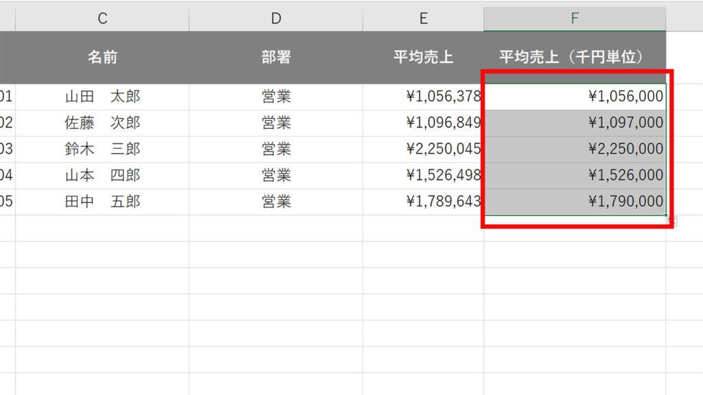 関数を使って四捨五入する方法|Excel(エクセル )の使い方 vol.023