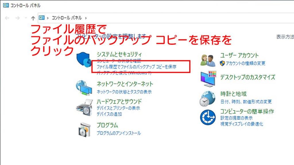 ファイル履歴でファイルのバックアップ コピーを保存をクリック