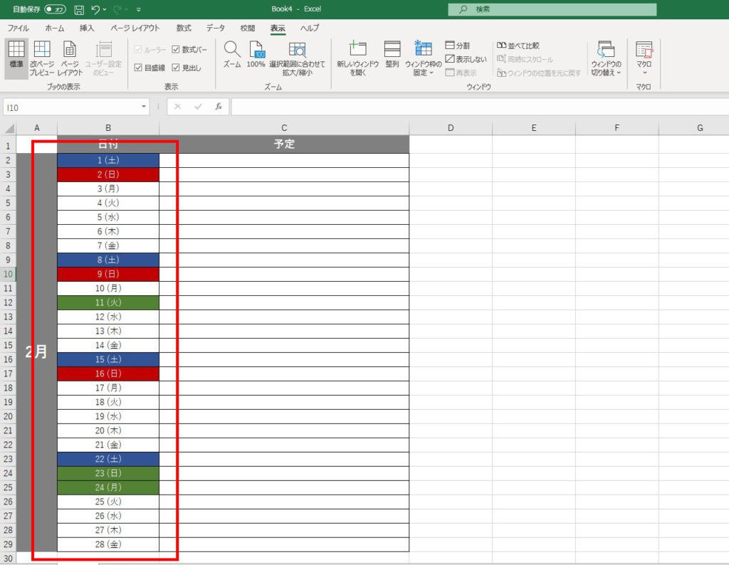 見やすいカレンダーをすばやく簡単につくる方法