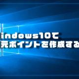 Windows10で復元ポイントを作成する方法