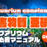 魚や水草にとってよくない亜硝酸について|アクアリウムを始めるための初心者マニュアルvol.009
