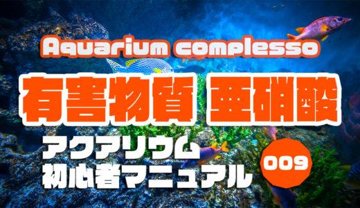 魚や水中生物にとってよくない亜硝酸イオンについて|アクアリウム初心者マニュアルvol.009