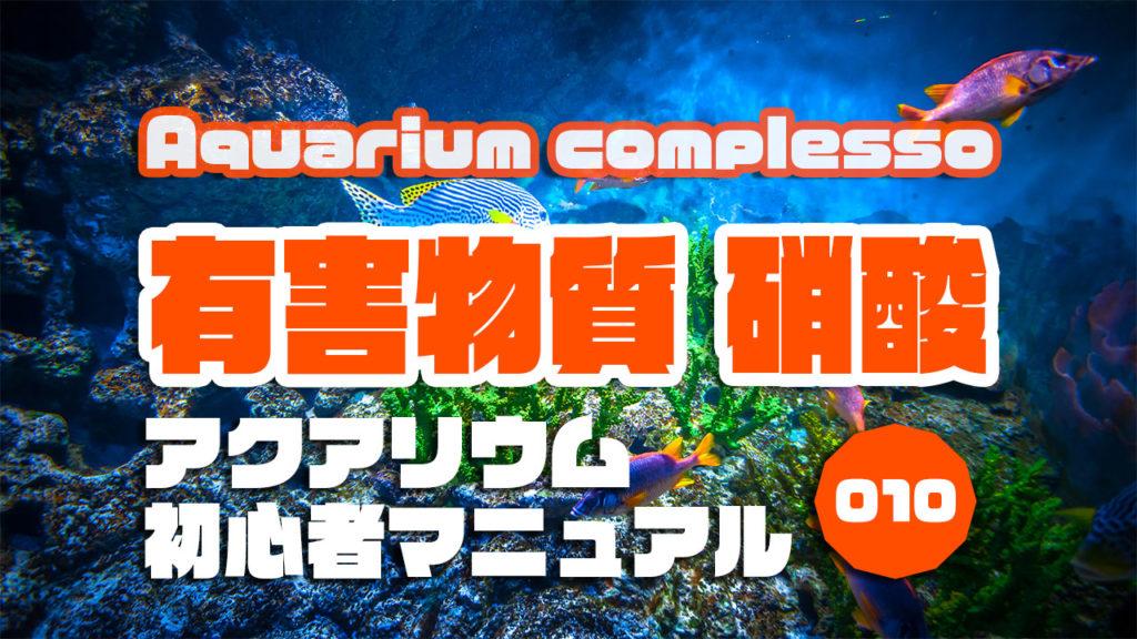 魚や水草にとってよくない硝酸について|アクアリウムを始めるための初心者マニュアルvol.010