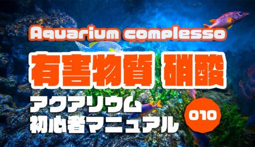 魚や水中生物にとってよくない硝酸イオンについて|アクアリウム初心者マニュアルvol.010