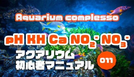 pH・KH・Ca・NO2-・NO3-って何?|アクアリウム初心者マニュアルvol.011