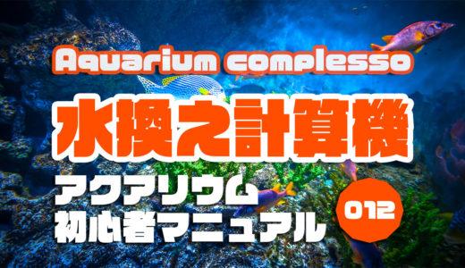 アクアリウムで水換えの時期が簡単に出せる計算機|アクアリウム初心者マニュアルvol.012