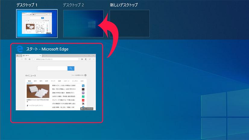 仮想デスクトップの使い方|Windows10の設定・使い方 vol.001